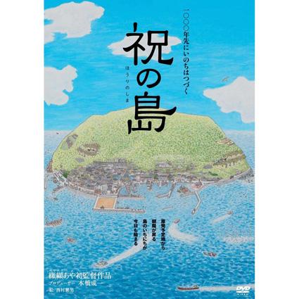 hourinoshima.jpg